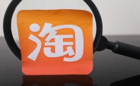 淘宝变更禁售商品管理规范,严禁论文代写类服务