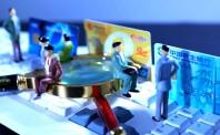 中国银联发反欺诈安全提示:个人信息泄露成犯罪主要源头