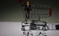 乐天退出中国市场 利群股份接盘开启全国扩张模式