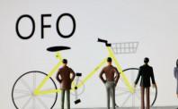 ofo成立区块链研究院  致力于解决共享单车难题