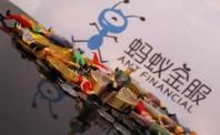 蚂蚁金服开启新一轮融资,有望成为全球最大金融科技公司