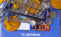无人零售企业布局社区场景 推出24小时智能蔬菜柜