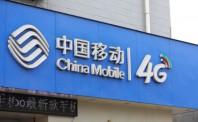中国移动公布4月运营数据 4G用户首次负增长