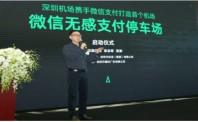 深圳现全国首个微信无感支付机场