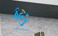 工信部:4G用户达10.8亿户 流量费年内降30%以上
