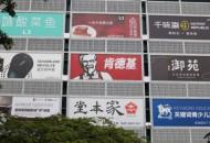 餐饮行业去年收入3.9万亿元 关店数是开店数的91.6%