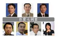 百度第一号员工——刘建国