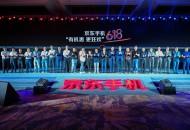 服务用户总数超2亿 京东手机五大核心策略抢跑618
