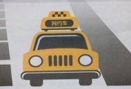 滴滴宣布获得西宁市网约车牌照