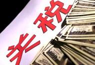 日用消费品进口税将降低
