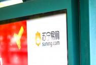 苏宁再度出售阿里股票 出售价超15亿美金