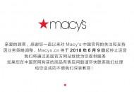 梅西百货中国官网将于6月9日关闭