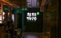 超级物种入驻南京、宁波  发力华东市场