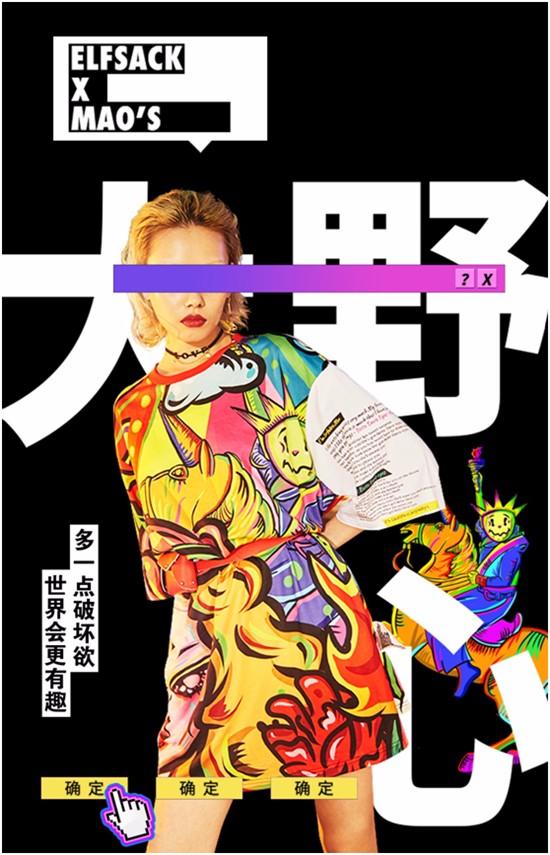 妖精的口袋X毛婷:多点破坏世界更有趣_零售_电商报