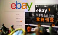 """eBay""""卖家中心""""进阶版新功能解读"""