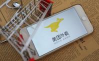 彭博社称美团拟本月赴港IPO  官方不予置评