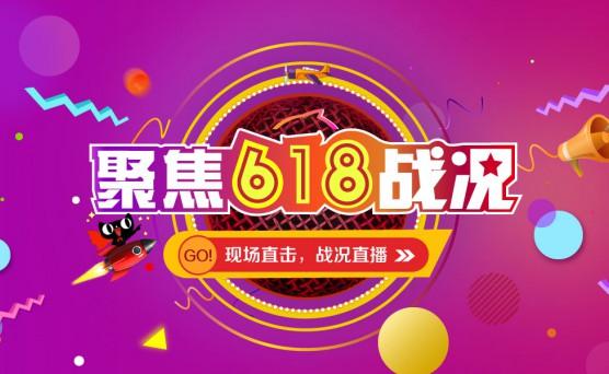 618全球年中购物节大观察