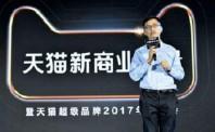 天猫总裁靖捷:传统电商已成过去 新零售将渗透低线城市