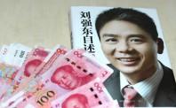 刘强东谈中美贸易战  长期持续很可怕