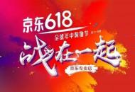 168家京东无界零售体验店同期开业,线上线下联动引爆618