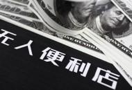 便利24完成1000万美元Pre-A轮融资 创始团队包括多名原美团核心成员