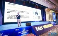 """""""商信链""""亮相万亿广州新经济峰会 区块链赋能电商发展"""