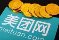 美团点评在港交所提交招股书:2017年营收339亿元