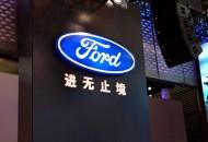 百度联手福特中国 共建车联网联合实验室