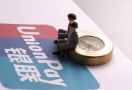 持卡人知情权应被尊重,银联小额双免支付额度提升