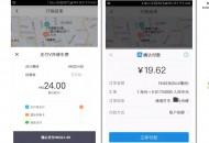 滴滴香港新增微信及支付宝支付  目前仅支持人民币跨境付款