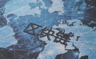 工信部公示区块链委员会筹建方案  推动国际标准化工作