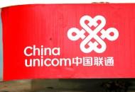 中国联通携手慧嘉 合作大数据应用