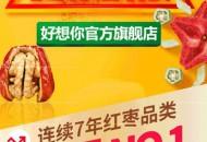 好想你电商:618再创佳绩 连续7年红枣品类销量第一