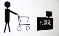 亚马逊:西雅图将设立第二家Amazon Go无人便利店