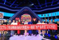 一亩田携手CCTV-7《食尚大转盘》,在全国十县开启农产品寻宝!