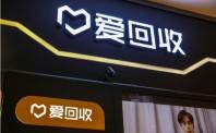 电子产品回收平台爱回收完成1.5亿美元融资