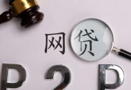 广东推出监管系统2.0版   网贷平台需接入系统才能备案