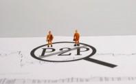 杭州P2P平台风险集中爆发  大多为伪P2P平台