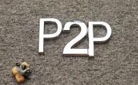 深圳互金下发P2P平台退出程序规定  要求定期报送退出计划