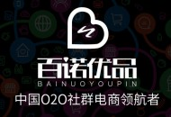 中商惠民上线百诺优品 投资近20亿元