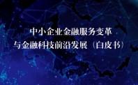 """中小企业金融服务白皮书首发,金融壹账通""""金融+科技""""双引擎发展"""