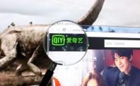 """爱奇艺20亿收购天象互娱 """"影游互动""""成布局方向"""