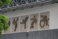 阿里战略投资苏宁体育 共建体育联运平台