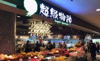 净利下降频上黑榜 永辉超市寄望于生鲜