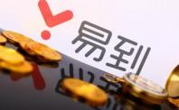 易到负债飙升至50亿 因乐视导致车主提现难