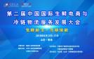 """关于举办""""第二届中国国际生鲜电商与冷链物流 服务发展大会""""的通知"""