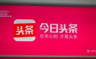 今日头条发布18年手机行业百奇书  华为小米并列第一梯队