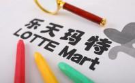 传乐天百货将撤出中国内地市场