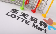 市场发展受阻,乐天或将退出中国市场