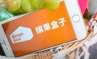 缤果盒子登录日本市场 预计开店1000家